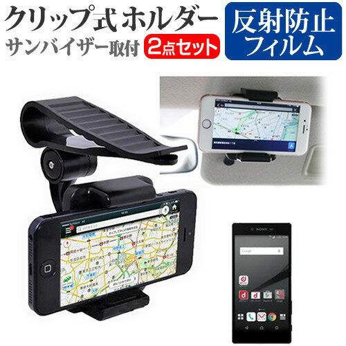 sony Xperia Z5 Premium[5.5インチ]サンバイザー取付タイプ スマートフォン用 クリップ式 ホルダー と 指紋防止 クリア光沢 液晶保護フィルム セット メール便なら送料無料