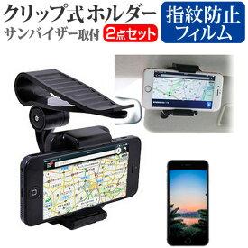 sony Xperia Z5 [5.2インチ] サンバイザー取付タイプ スマートフォン用 クリップ式 ホルダー と 指紋防止 クリア光沢 液晶保護フィルム セット メール便送料無料