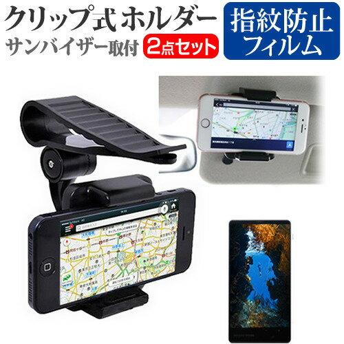sony Xperia XZ[5.2インチ]サンバイザー取付タイプ スマートフォン用 クリップ式 ホルダー と 指紋防止 クリア光沢 液晶保護フィルム セット メール便なら送料無料