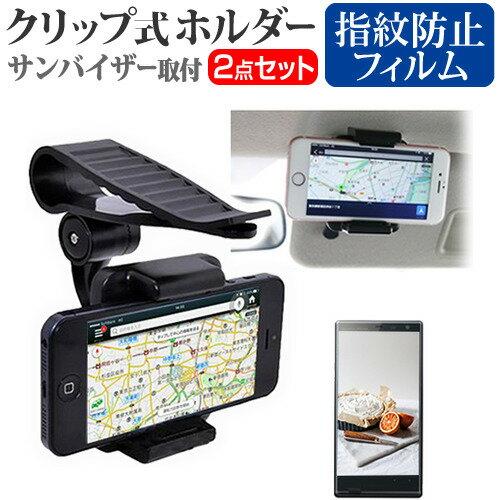sony VAIO Phone A[5.5インチ]機種で使える サンバイザー取付タイプ スマートフォン用 クリップ式 ホルダー と 指紋防止 クリア光沢 液晶保護フィルム セット メール便なら送料無料
