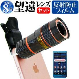 シャープ AQUOS PHONE ZETA SH-02E [4.9インチ] 機種対応スマートフォン用 クリップ式8倍望遠レンズ と 反射防止 液晶保護フィルム スマホレンズ カメラレンズ 望遠レンズ メール便送料無料