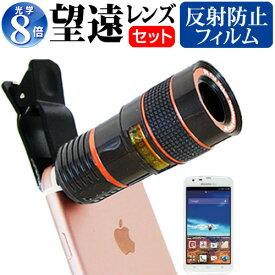シャープ AQUOS PHONE ZETA SH-06E [4.8インチ] 機種対応スマートフォン用 クリップ式8倍望遠レンズ と 反射防止 液晶保護フィルム スマホレンズ カメラレンズ 望遠レンズ メール便送料無料