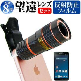 サムスン GALAXY Note 3 [5.7インチ] 機種対応スマートフォン用 クリップ式8倍望遠レンズ と 反射防止 液晶保護フィルム スマホレンズ カメラレンズ 望遠レンズ メール便送料無料
