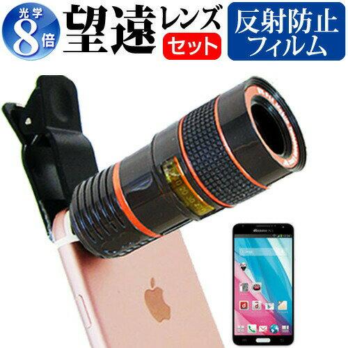 サムスン GALAXY J[5インチ]機種対応スマートフォン用 クリップ式8倍望遠レンズ と 反射防止 液晶保護フィルム スマホレンズ カメラレンズ 望遠レンズ メール便なら送料無料