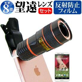 LGエレクトロニクス G2 L-01F [5.2インチ] 機種対応スマートフォン用 クリップ式8倍望遠レンズ と 反射防止 液晶保護フィルム スマホレンズ カメラレンズ 望遠レンズ メール便送料無料