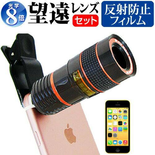 APPLE iPhone 5c[4インチ]機種対応スマートフォン用 クリップ式8倍望遠レンズ と 反射防止 液晶保護フィルム スマホレンズ カメラレンズ 望遠レンズ メール便なら送料無料