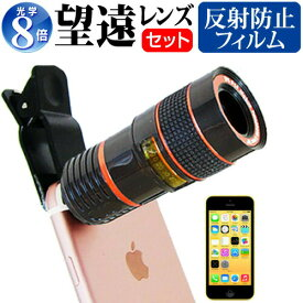 APPLE iPhone 5c [4インチ] 機種対応スマートフォン用 クリップ式8倍望遠レンズ と 反射防止 液晶保護フィルム スマホレンズ カメラレンズ 望遠レンズ メール便送料無料