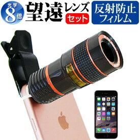 APPLE iPhone6 / iPhone7 / iPhone8 スマートフォン用 クリップ式8倍望遠レンズ スマホレンズ カメラレンズ 望遠レンズ メール便送料無料