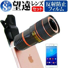 sony Xperia Z4 [5.2インチ] 機種対応スマートフォン用 クリップ式8倍望遠レンズ と 反射防止 液晶保護フィルム スマホレンズ カメラレンズ 望遠レンズ メール便送料無料