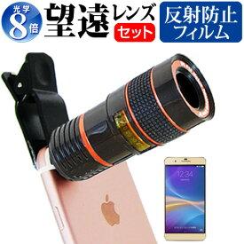 Huawei honor6 Plus [5.5インチ] 機種対応スマートフォン用 クリップ式8倍望遠レンズ と 反射防止 液晶保護フィルム スマホレンズ カメラレンズ 望遠レンズ メール便送料無料