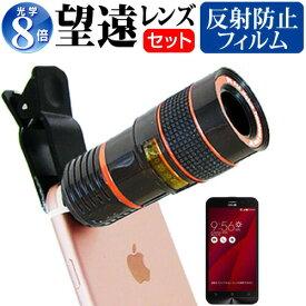 ASUS ZenFone 2 Laser ZE500KL [5インチ] 機種対応スマートフォン用 クリップ式8倍望遠レンズ と 反射防止 液晶保護フィルム スマホレンズ カメラレンズ 望遠レンズ メール便送料無料