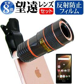 シャープ AQUOS ZETA [5.3インチ] 機種対応スマートフォン用 クリップ式8倍望遠レンズ と 反射防止 液晶保護フィルム スマホレンズ カメラレンズ 望遠レンズ メール便送料無料