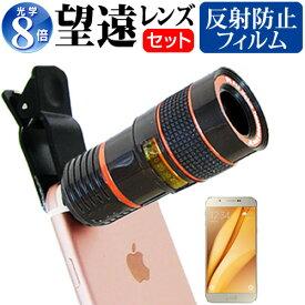 サムスン Galaxy A8 SCV32 au [5.7インチ] 機種対応スマートフォン用 クリップ式8倍望遠レンズ と 反射防止 液晶保護フィルム スマホレンズ カメラレンズ 望遠レンズ メール便送料無料