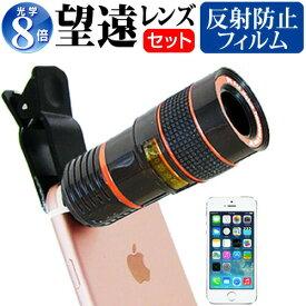 APPLE iPhone 5s [4インチ] スマートフォン用 クリップ式8倍望遠レンズ スマホレンズ カメラレンズ 望遠レンズ メール便送料無料