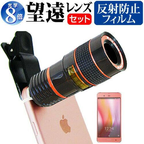 シャープ AQUOS SERIE SHV34[5.3インチ]スマートフォン用 クリップ式8倍望遠レンズ スマホレンズ カメラレンズ 望遠レンズ メール便なら送料無料