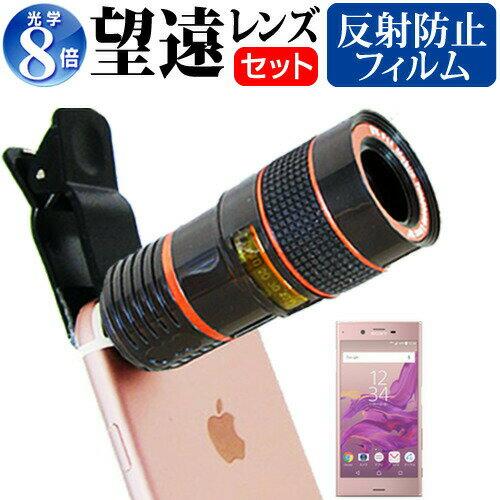 sony Xperia XZ[5.2インチ]スマートフォン用 クリップ式8倍望遠レンズ スマホレンズ カメラレンズ 望遠レンズ メール便なら送料無料