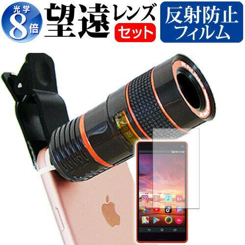 サムスン Galaxy Feel[4.7インチ]スマートフォン用 クリップ式8倍望遠レンズ スマホレンズ カメラレンズ 望遠レンズ メール便なら送料無料