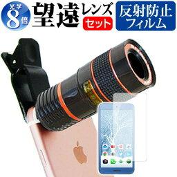 8倍的供用Wiko g08[5.7英寸]機種可以使用的智慧型手機使用的環形別針式長焦距鏡頭智慧型手機透鏡相機鏡頭長焦距鏡頭