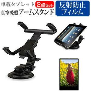 Lenovo IdeaPad Tablet A1 [7インチ] 機種対応タブレット用 真空吸盤 アームスタンド と 反射防止 液晶保護フィルム タブレットスタンド 自由回転 レバー式真空吸盤 メール便送料無料