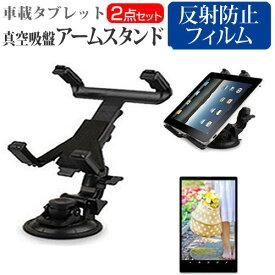 Lenovo YOGA TABLET 2-851F [8インチ] 機種対応タブレット用 真空吸盤 アームスタンド と 反射防止 液晶保護フィルム タブレットスタンド 自由回転 レバー式真空吸盤 メール便送料無料