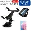 APPLE iPad mini 4 [7.9 인치] 기종 호환 태블릿 용 진공 빨 판 암 스탠드와 반사 방지 액정 보호 필름 태블릿 스탠드 자유 회전 레버 식 진공 흡입기