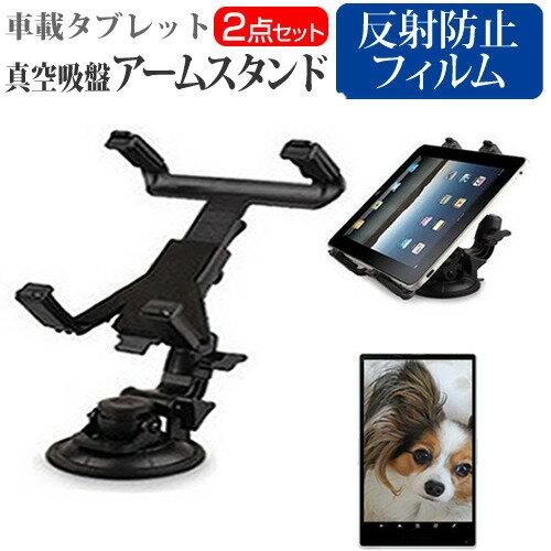LGエレクトロニクス Qua tab PZ au[10.1インチ]機種で使える タブレット用 真空吸盤 アームスタンド タブレットスタンド 自由回転 レバー式真空吸盤 メール便なら送料無料
