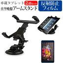 Huawei MateBook E [12インチ] 機種で使える タブレット用 真空吸盤 アームスタンド タブレットスタンド 自由回転 レ…