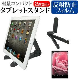 ドン・キホーテ 情熱価格 U1 [10.1インチ] 機種で使える タブレットスタンド 軽量コンパクトタイプ 携帯可能 角度調節自在 メール便送料無料