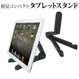 タブレット スタンド iPad iPad Pro 対応 軽量 コンパクト 角度調節自在 イーゼル型 タブレット用スタンド スマホ 携帯可能 (クリーニングクロス付) 送料無料 メール便