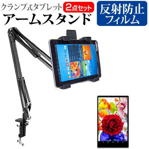 Huawei MediaPad M2 8.0[8インチ]機種対応タブレット用 クランプ式 アームスタンド と 反射防止 液晶保護フィルム タブレットスタンド メール便なら送料無料