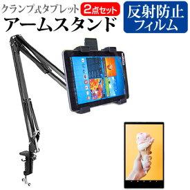 ONKYO TW2A-73Z9A [10.1インチ] タブレット用 クランプ式 アームスタンド タブレットスタンド メール便送料無料