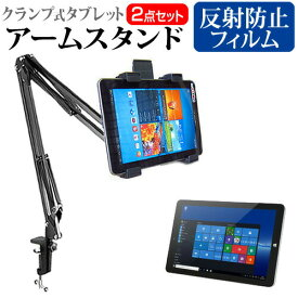 ONKYO TW2A-73Z9A Wi-Fiモデル [10.1インチ] 機種で使える タブレット用 クランプ式 アームスタンド タブレットスタンド メール便送料無料