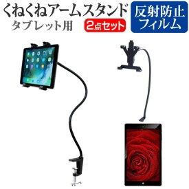 (20日はポイント5倍以上) ONKYO TW2A-73Z9A [10.1インチ] タブレット用 くねくね フレキシブル アームスタンド タブレットスタンド メール便送料無料