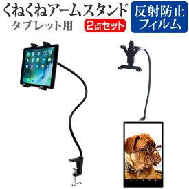 ONKYO TW2A-73Z9A Wi-Fiモデル [10.1インチ] 機種で使える タブレット用 くねくね フレキシブル アームスタンド タブレットスタンド メール便送料無料