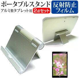 SONY Xperia Tablet Zシリーズ SO-03E WT [10.1インチ] 機種対応アルミ製 ポータブルタブレットスタンド と 反射防止 液晶保護フィルム 折畳み 角度調節が自在 メール便送料無料