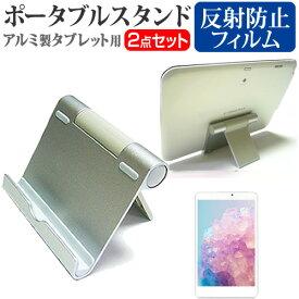 東芝 dynabook Tab SZ90 [10.1インチ] 機種対応アルミ製 ポータブルタブレットスタンド と 反射防止 液晶保護フィルム 折畳み 角度調節が自在 メール便送料無料