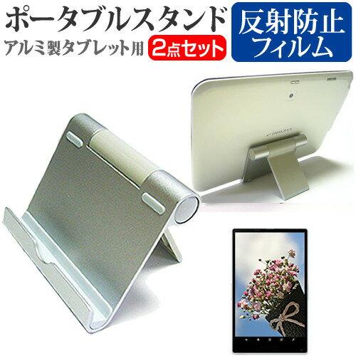 ASUS TransBook T100HA[10.1インチ]機種対応アルミ製 ポータブルタブレットスタンド と 反射防止 液晶保護フィルム 折畳み 角度調節が自在 メール便なら送料無料