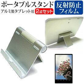 ASUS TransBook T100HA [10.1インチ] 機種対応アルミ製 ポータブルタブレットスタンド と 反射防止 液晶保護フィルム 折畳み 角度調節が自在 メール便送料無料