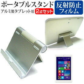 FRONTIER FRT810 (D) [8.9インチ] アルミ製 ポータブルタブレットスタンド 折畳み 角度調節が自在! クリーニングクロス付 メール便送料無料