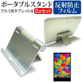 Lenovo TAB4 8 Plus [8インチ] 機種で使える アルミ製 ポータブルタブレットスタンド 折畳み 角度調節が自在 メール便送料無料