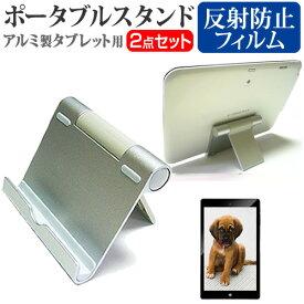 ONKYO TW08A-87Z8 [8インチ] 機種で使える アルミ製 ポータブルタブレットスタンド 折畳み 角度調節が自在 メール便送料無料