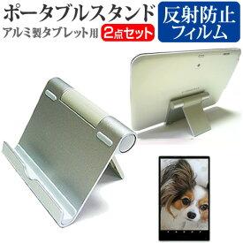 Lenovo Tab E10 Qualcomm [10.1インチ] 機種で使える アルミ製 ポータブルタブレットスタンド 折畳み 角度調節が自在 メール便送料無料