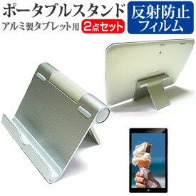 Lenovo Tab E8 ZA3W0038JP [8インチ] 機種で使える アルミ製 ポータブルタブレットスタンド 折畳み 角度調節が自在 メール便送料無料