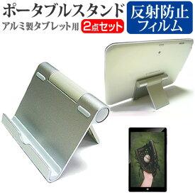 ドン・キホーテ 情熱価格 U1 [10.1インチ] 機種で使える アルミ製 ポータブルタブレットスタンド 折畳み 角度調節が自在 メール便送料無料