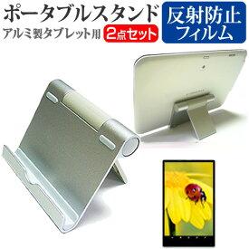 ドン・キホーテ 情熱価格 YMR8-DS [7.85インチ] 機種で使える アルミ製 ポータブルタブレットスタンド 折畳み 角度調節が自在 メール便送料無料