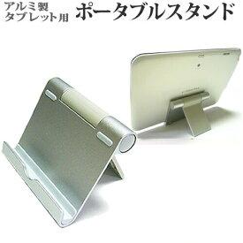 タブレット スタンド スマホ スタンド アルミ製 ポータブル 角度調整自在 折り畳み 持ち運びにも便利 タブレット用スタンド