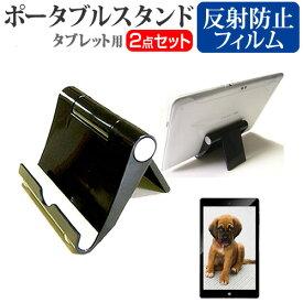 5日 最大ポイント10倍 LGエレクトロニクス Optimus Pad L-06C [8.9インチ] 機種対応ポータブル タブレットスタンド 黒 と 反射防止 液晶保護フィルム 折畳み 角度調節が自在 メール便送料無料