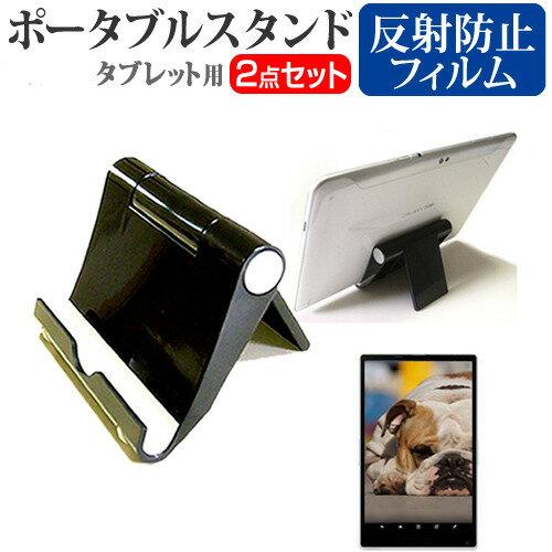 【メール便は送料無料】Huawei dtab d-01H docomo[10.1インチ]機種対応ポータブル タブレットスタンド 黒 と 反射防止 液晶保護フィルム 折畳み 角度調節が自在
