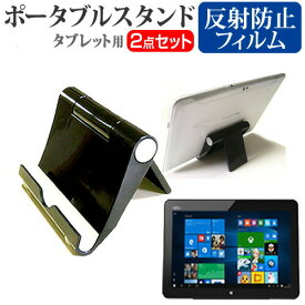 富士通 ARROWS Tab RHシリーズ RH77/X [12.5インチ] ポータブル タブレットスタンド 黒 折畳み 角度調節が自在! クリーニングクロス付 メール便送料無料