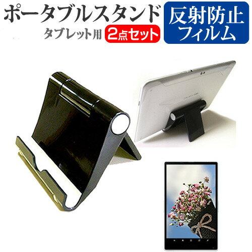 LGエレクトロニクス Qua tab PX au[8インチ]ポータブル タブレットスタンド 黒 折畳み 角度調節が自在! クリーニングクロス付 メール便なら送料無料
